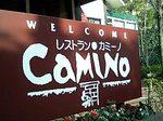 カミーノ看板